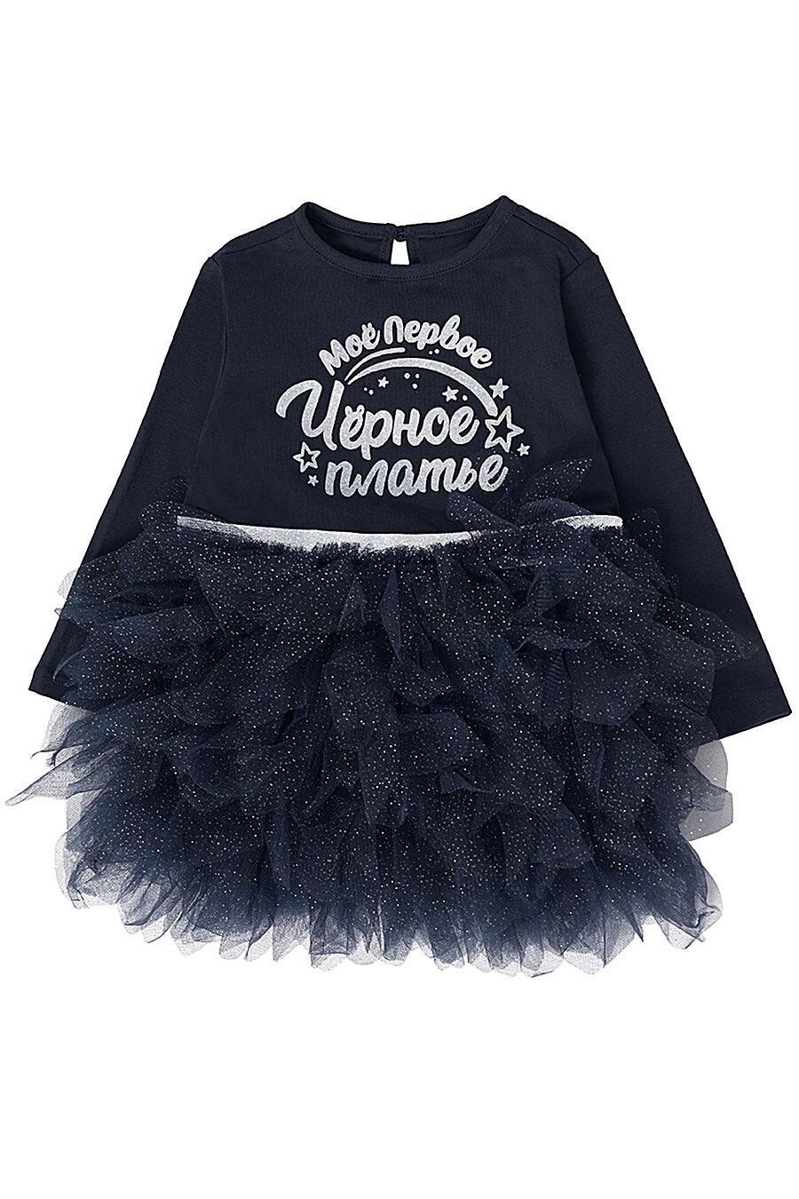 Платье для девочек PIXO 708009 купить оптом от производителя. Совместная покупка детской одежды в OptMoyo