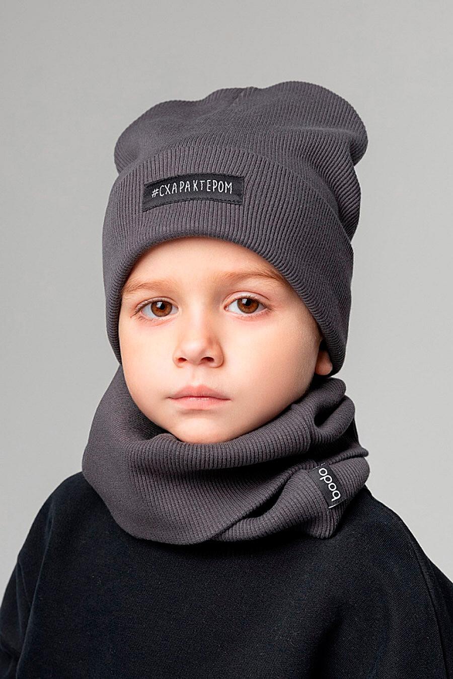 Комплект(Шапка+Снуд) BODO (708603), купить в Moyo.moda