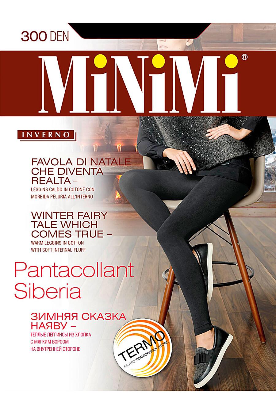 Леггинсы MINIMI (95980), купить в Moyo.moda